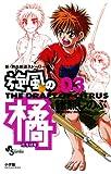 旋風(かぜ)の橘(3) (少年サンデーコミックス)