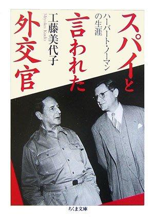 スパイと言われた外交官―ハーバート・ノーマンの生涯 (ちくま文庫)
