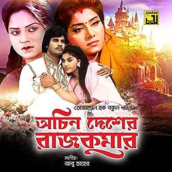 Achin Desher Rajkumar (Original Motion Picture Soundtrack)