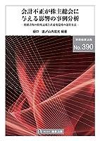 別冊商事法務No.390 会計不正が株主総会に与える影響の事例分析