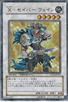 遊戯王シングルカード X-セイバー ウェイン ウルトラレア dt02-jp039