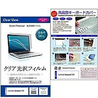 メディアカバーマーケット Lenovo Ideapad 330 [15.6インチ(1920x1080)]機種で使える【極薄 キーボードカバー フリーカットタイプ と クリア光沢液晶保護フィルム のセット】