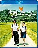 天然コケッコー Blu-ray スペシャル・エディション[Blu-ray/ブルーレイ]