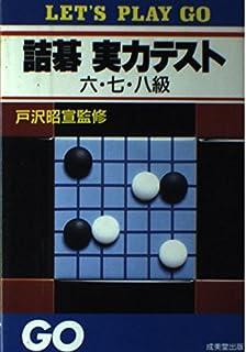 詰碁実力テスト六・七・八級 (Let's play go)