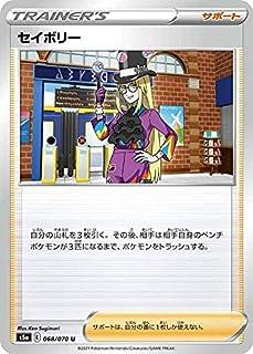 ポケモンカードゲーム S5a 068/070 セイボリー サポート (U アンコモン) 強化拡張パック 双璧のファイター