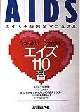 うつらない、うつさないエイズ110番―エイズ予防完全マニュアル
