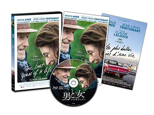 男と女 人生最良の日々 [Blu-ray]