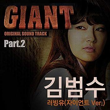 자이언트 OST Part.2