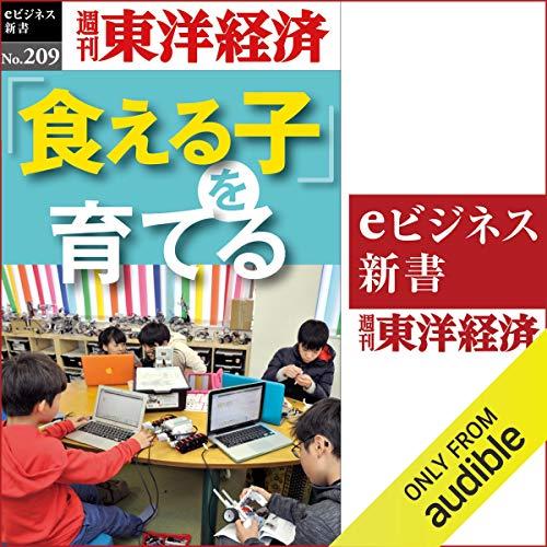 『「食える子」を育てる(週刊東洋経済eビジネス新書No.209)』のカバーアート