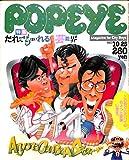 POPEYE (ポパイ) 1983年10月25日号 特集=だれでもはいれる芸能界