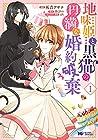地味姫と黒猫の、円満な婚約破棄 1巻 (灰音アサナ、真弓りの)