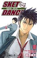 SKET DANCE 17 (ジャンプコミックス)