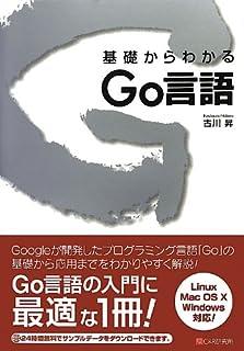 基礎からわかる Go言語