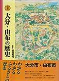 図説大分・由布の歴史 (大分県の歴史シリーズ)