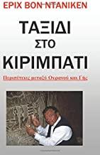 Pathways to the Gods - Taxidi Sto Kirimpati (Greek Language Edition): The Stones of Kiribati (Greek Edition)
