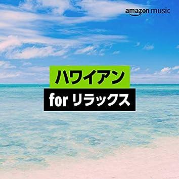 ハワイアン for リラックス