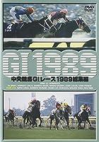 中央競馬G1レース1989 総集編 (低価格化) [DVD]