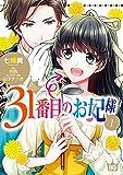 31番目のお妃様 1 (B's-LOG COMICS)