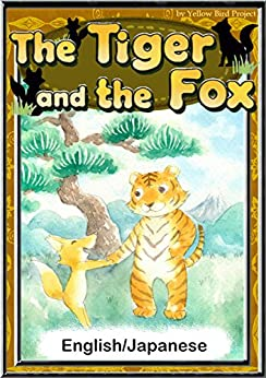 [Japanese fairy tales, Chihiro, YellowBirdProject]のThe Tiger and the Fox 【English/Japanese versions】 (KiiroitoriBooks Book 44) (English Edition)