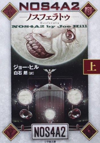 NOS4A2-ノスフェラトゥ- (上) (小学館文庫)