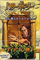 Harry Potter Diagon Alley 2-Player Trading Card Starter Set (Import) [並行輸入品]
