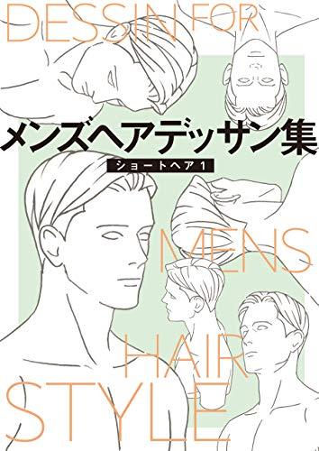 メンズヘアデッサン集(1)「ショートヘア1」 (マンガ家と作るシリーズ)