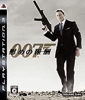 007/慰めの報酬 - PS3