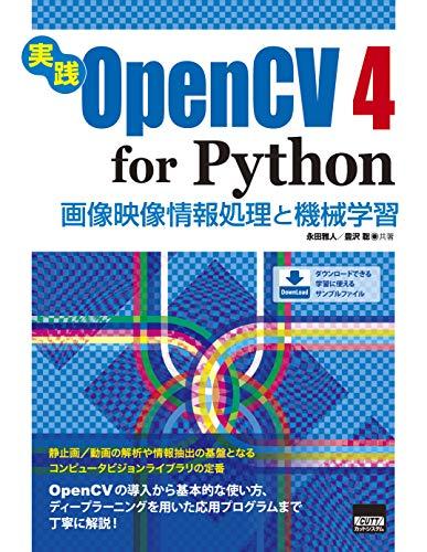 実践OpenCV4 for Python―画像映像情報処理と機械学習