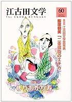 江古田文学 (第60号)