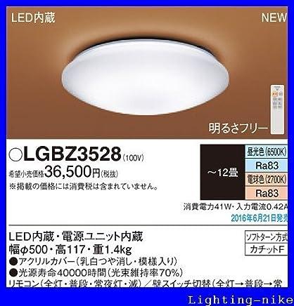パナソニック シーリングライト LGBZ3528