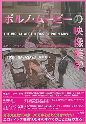 ポルノ・ムービーの映像美学: エディソンからアンドリュー・ブレイクまで 視線と扇情の文化史 / 長澤 均