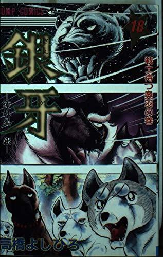 銀牙ー流れ星銀ー 18 (ジャンプコミックス)