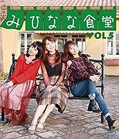 みひなな食堂Vol.5