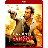 キック・オーバー [Blu-ray]