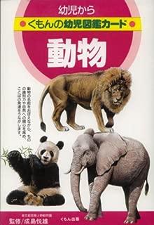 動物 (くもんの幼児図鑑カード)