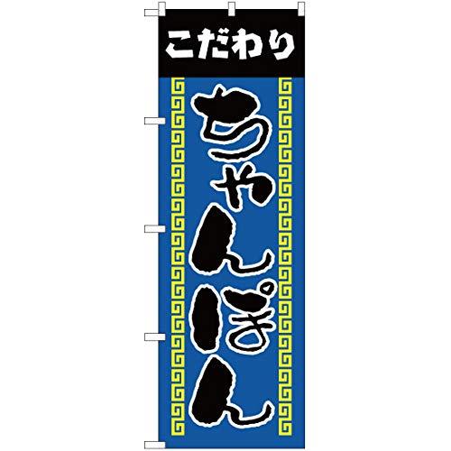 【2枚セット】のぼり こだわりちゃんぽん YN-2683【宅配便】 のぼり 看板 ポスター タペストリー 集客 [並行輸入品]