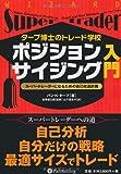 タープ博士のトレード学校 ポジションサイジング入門 (ウィザードブックシリーズ)