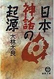 日本神話の起源 (徳間文庫)