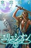 エリュシオン―青宵廻廊― (3) (バーズコミックス ガールズコレクション)