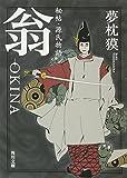 秘帖・源氏物語 翁‐OKINA (角川文庫)