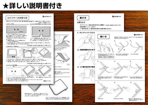 テンキューブレザーマート『手縫い練習用キット【コインケース】』