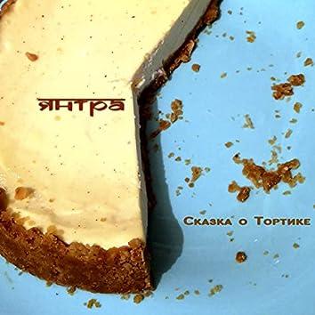 Сказка о Тортике