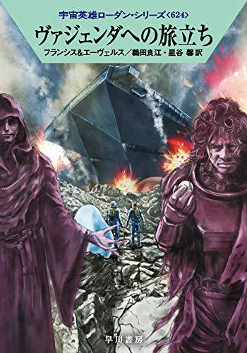 ヴァジェンダへの旅立ち (宇宙英雄ローダン・シリーズ624)