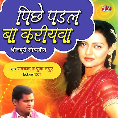 Pooja Mathur, Pooja Madhur & Raatchandra