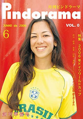 月刊ピンドラーマ2006年6月 創刊準備号