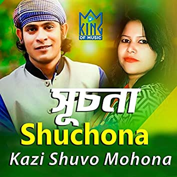 Suchona Kazi