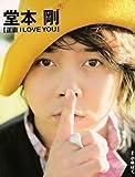 堂本剛 初ソロ写真集「正直I LOVE YOU」 (TOKYONEWS MOOK)