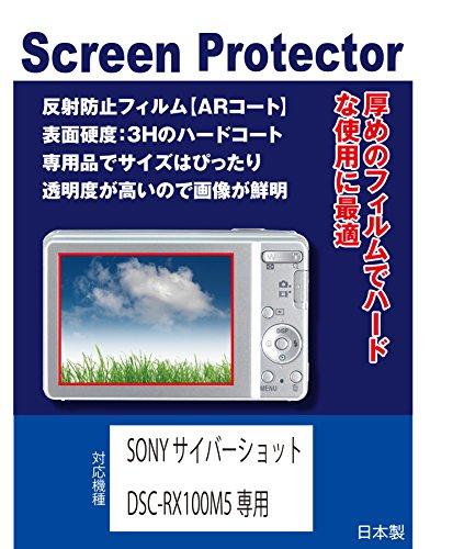 【AR反射防止+指紋防止】SONY サイバーショット DSC-RX100M5/RX100M5A専用 AR液晶保護フィルム(ARコート指紋防止機能付)
