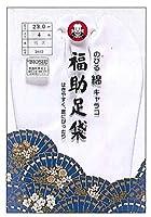(福助)Fukusuke 白足袋 3181 のびる綿キャラコ(撥水加工) 4枚こはぜ (ゆたか 26.5 さらし裏)