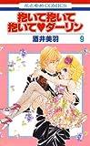 抱いて抱いて抱いてダーリン 9 (花とゆめコミックス)